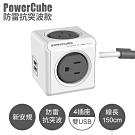 荷蘭 allocacoc PowerCube 防雷抗突波款 雙USB延長線-灰-1.5m