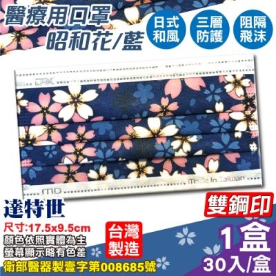 達特世 醫療口罩(昭和花/藍)-30入/盒