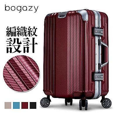 Bogazy 古典風華 20吋編織紋浪型凹槽設計鋁框行李箱(瑰麗紅)