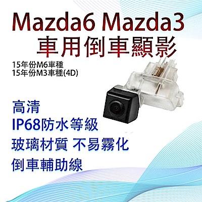 m2 m3 mazda2 mazda3專用 倒車鏡頭 倒車顯影 高清玻璃鏡頭不易霧化