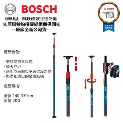 德國 BOSCH 原廠雷射水平儀 測距儀用 兩分牙高低伸縮桿 1.4-3.5米 BT 350