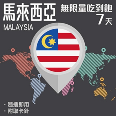 【PEKO】馬來西亞上網卡 7日高速4G上網 無限量吃到飽 優良品質