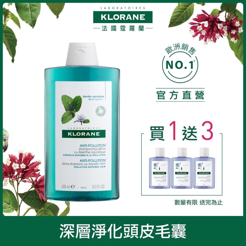 (品牌直營) KLORANE 蔻蘿蘭 涼感淨化洗髮精400ml(搭澎鬆洗髮精25mlX3)