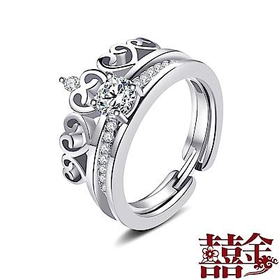 囍金 女王冠冕 925純銀組合戒-活動戒圍(3種佩戴方式)