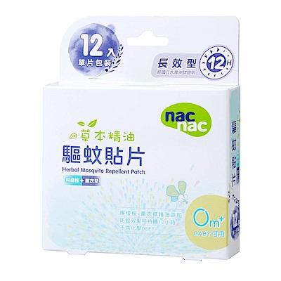 nac nac 草本精油驅蚊貼片/防蚊貼片-薰衣草 單盒入(12入/盒)