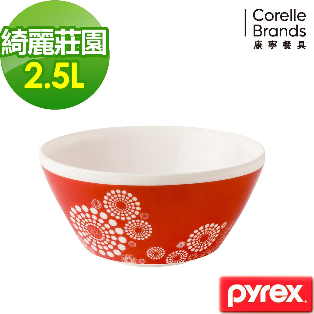 美國康寧Pyrex 綺麗莊園多功能調理碗2.5L