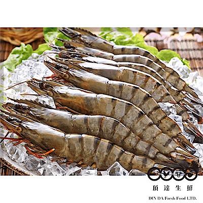任-【頂達生鮮】急凍草蝦(14尾/300g/盒)