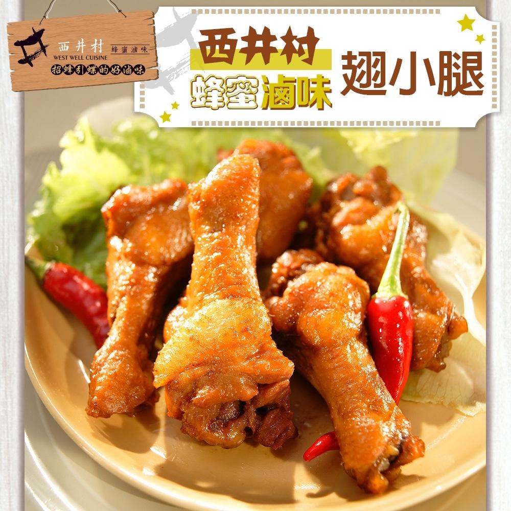 (任選)西井村-翅小腿1包(80g/包)
