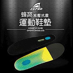 【ZEPRO】蜂窩減壓抗震運動鞋墊