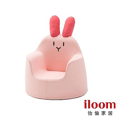 【iloom怡倫】ACO 童話兔子寶貝小沙發(媽咪抱抱椅)