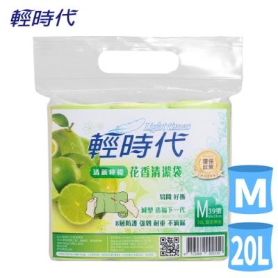 輕時代清新檸檬花香清潔袋20L(39張/包)
