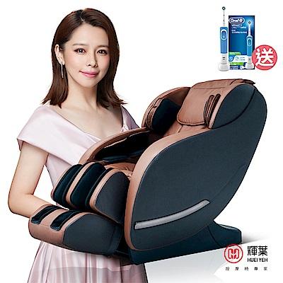 輝葉 原力臀感按摩椅HY-5099