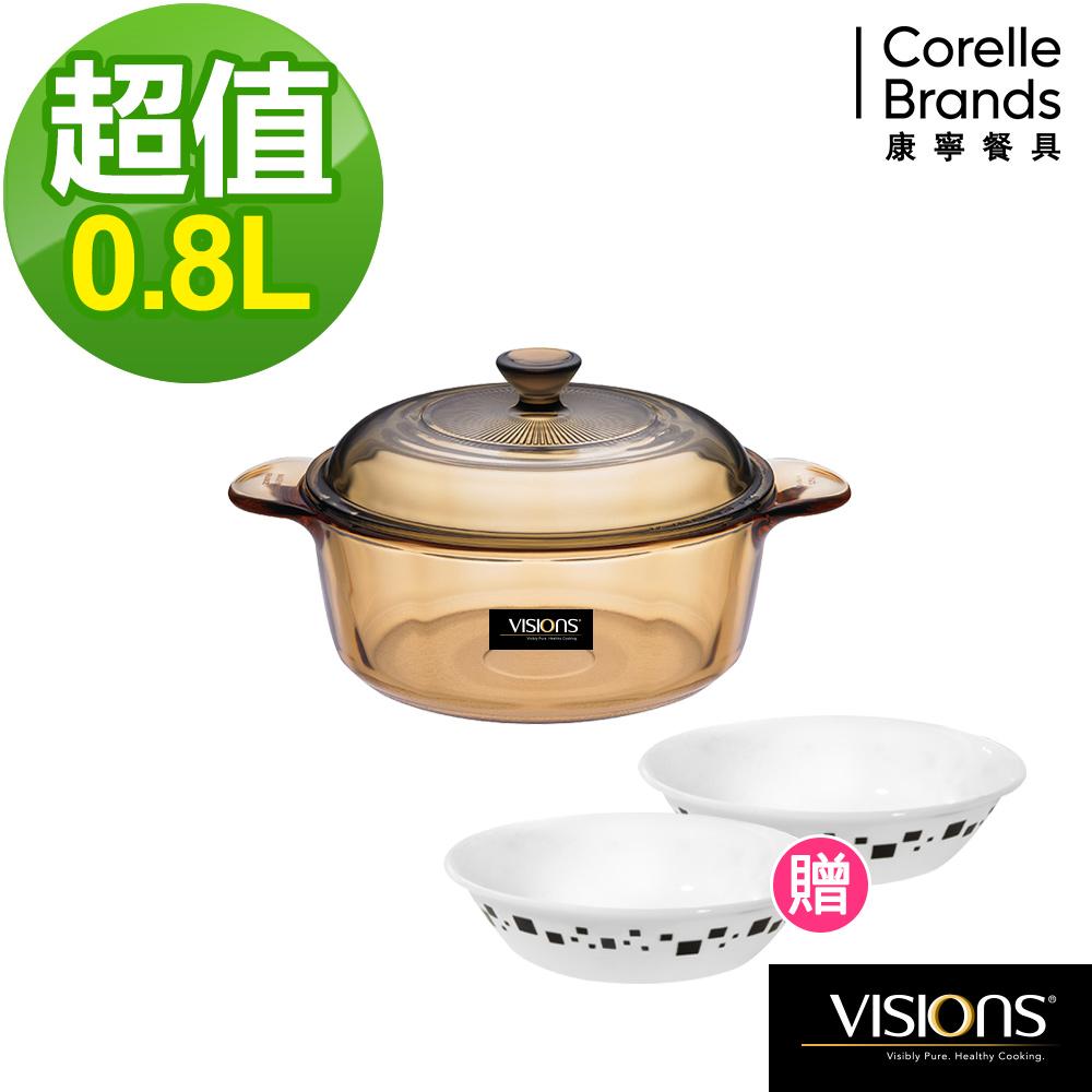 【美國康寧】Visions 0.8L晶彩透明鍋