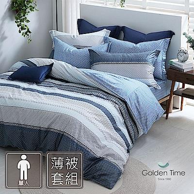 GOLDEN TIME-微復古-200織紗精梳棉-薄被套床包組(藍-單人)