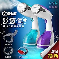 【魔力家】好熨氣-手持式蒸氣掛燙機
