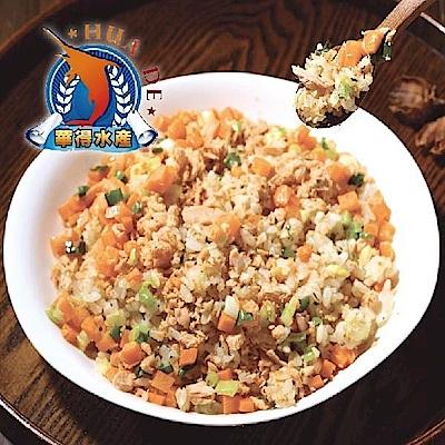 東港華得 鮭魚炒飯(300g/包)(共3包)