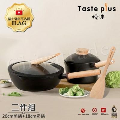 Taste Plus悅味元木 鑽石塗層不沾鍋 26cm煎鍋+18cm奶鍋 兩件組 IH全對應設計(贈原廠鍋蓋+木鏟)