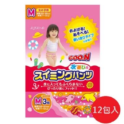 日本【大王】Goon 拋棄式戲水專用尿褲M號3張入#女生用 箱出12包特惠組