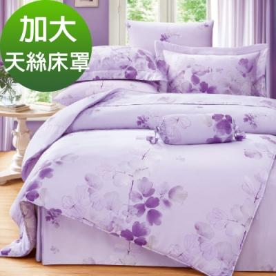 Saint Rose頂級精緻100%天絲床罩八件組(包覆高度35CM)-卉影-紫 加大