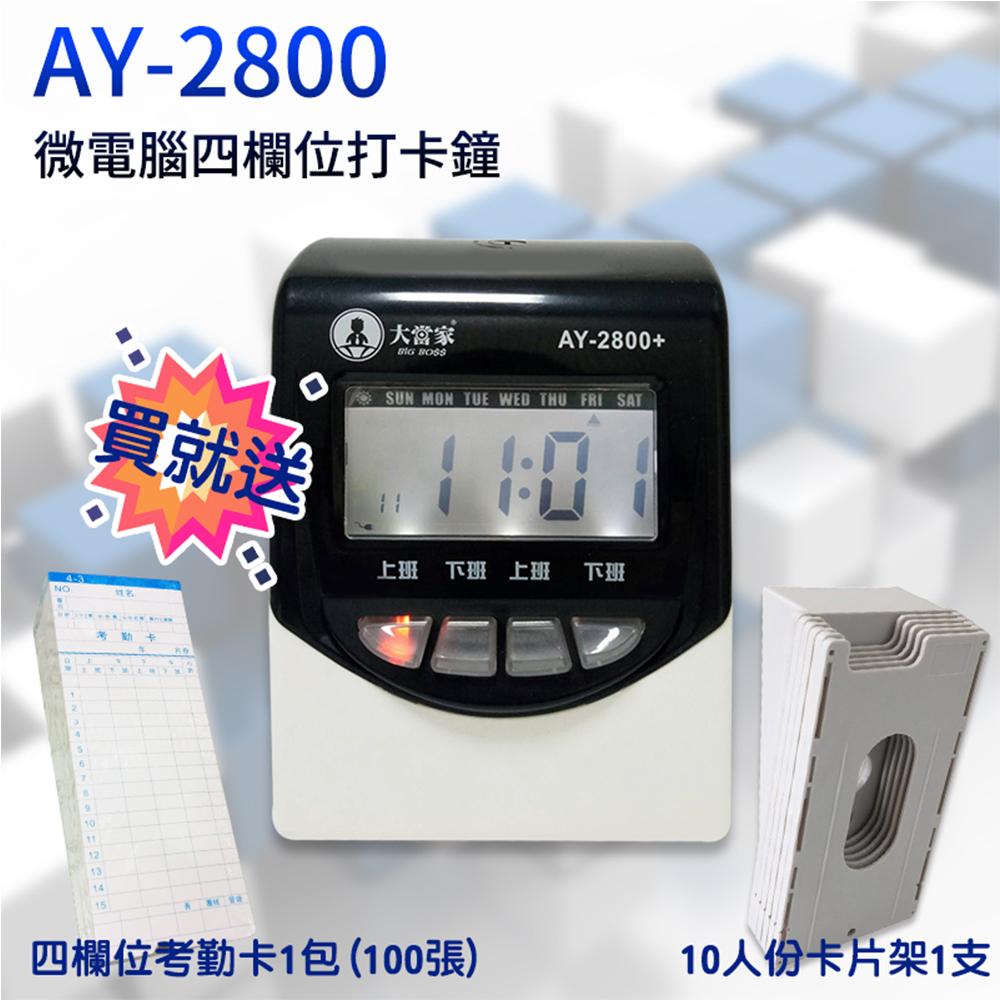 大當家 AY-2800+ 四欄位 微電腦打卡鐘 傳統卡鐘 一年保固 贈卡片&卡架&保護套 @ Y!購物