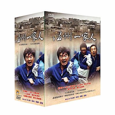 溫州一家人DVD