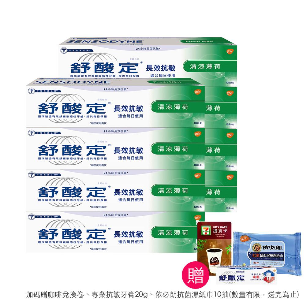 [時時樂限定+贈3好禮]舒酸定長效抗敏牙膏-清涼薄荷120g*8支