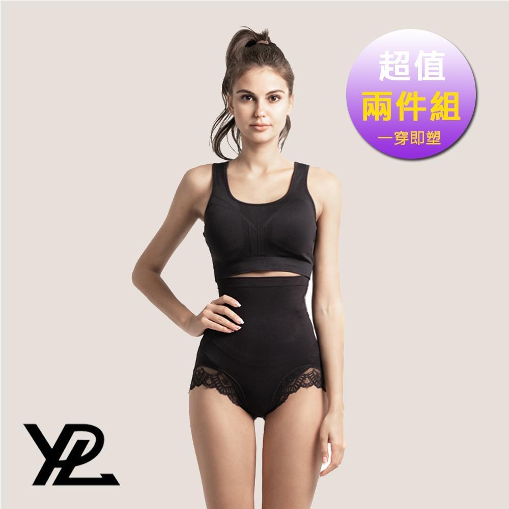 澳洲 YPL 心機塑腰收腹褲 塑身無壓迫 無痕美體新體驗(超值兩件組)