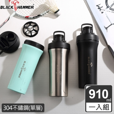 【BLACK HAMMER_運動必備】浩克不鏽鋼搖搖瓶910ML(三色可選)