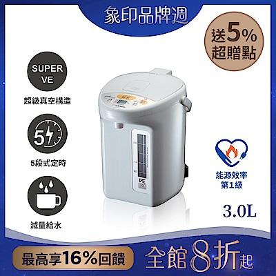 象印 3公升SuperVE真空省電微電腦電動熱水瓶
