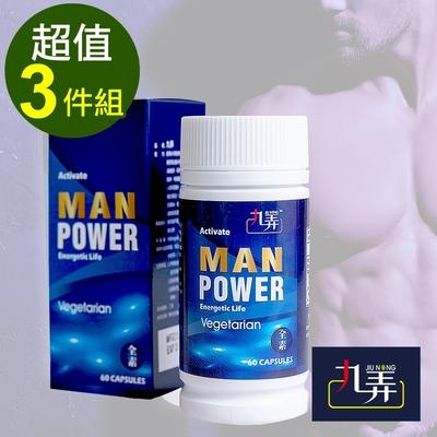 【JIU NONG 九弄】Man Power黑瑪卡MACA膠囊 3盒組(60粒/盒)