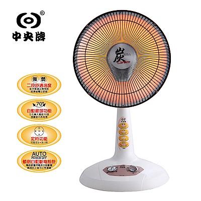 中央牌 14吋碳素電暖器 KHD-181