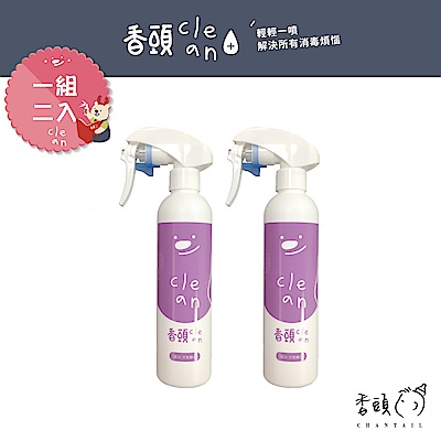 香頭寶寶抗菌液-家用噴瓶2入組 250mlx2