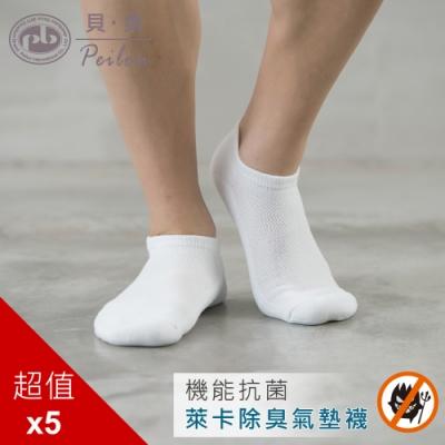 貝柔機能抗菌萊卡除臭襪-船型氣墊襪(5雙組)