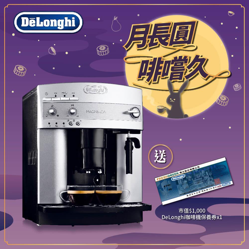 【單機優惠】DeLonghi ESAM 3200 浪漫型 全自動義式咖啡機