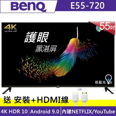 [無卡分期-12期]BenQ 55吋 4K HDR 低藍光不閃屏 Android 9.0連網液晶顯示器 E55-720-無視訊盒
