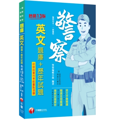 2021英文[題庫+歷年試題]─警察招考:最新試題解析[十三版]〔一般警察/警察特考〕