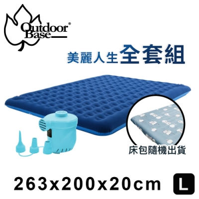【CampLife】美麗人生充氣床L號(全套組-充氣床+幫浦+床包)
