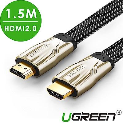 綠聯  1.5M HDMI2.0傳輸線FLAT版