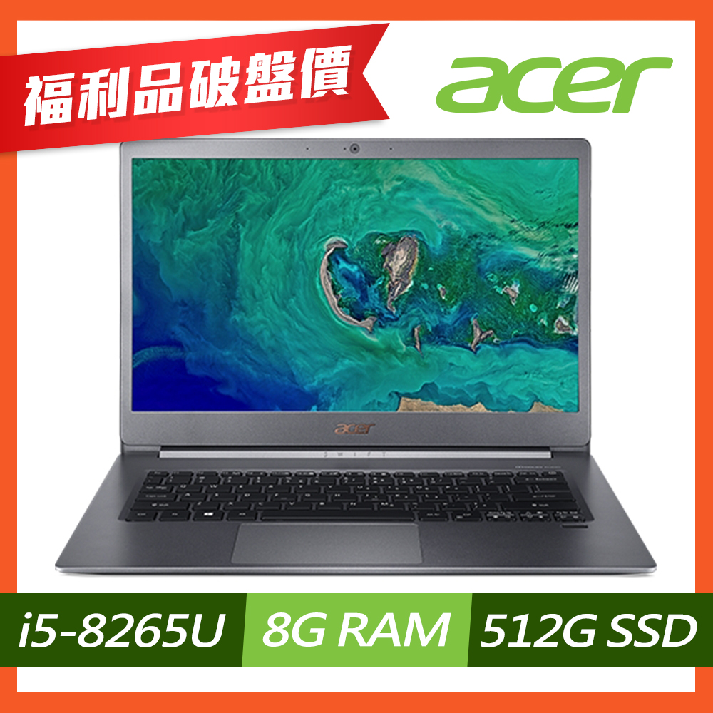 (福利品)Acer SF514-53T-522T 14吋筆電(i5-8265U/8G/512G SSD/Swift 5/灰)