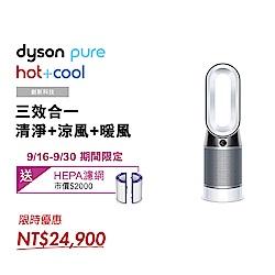 Pure Hot + Cool HP04 三合一涼暖空氣清淨機