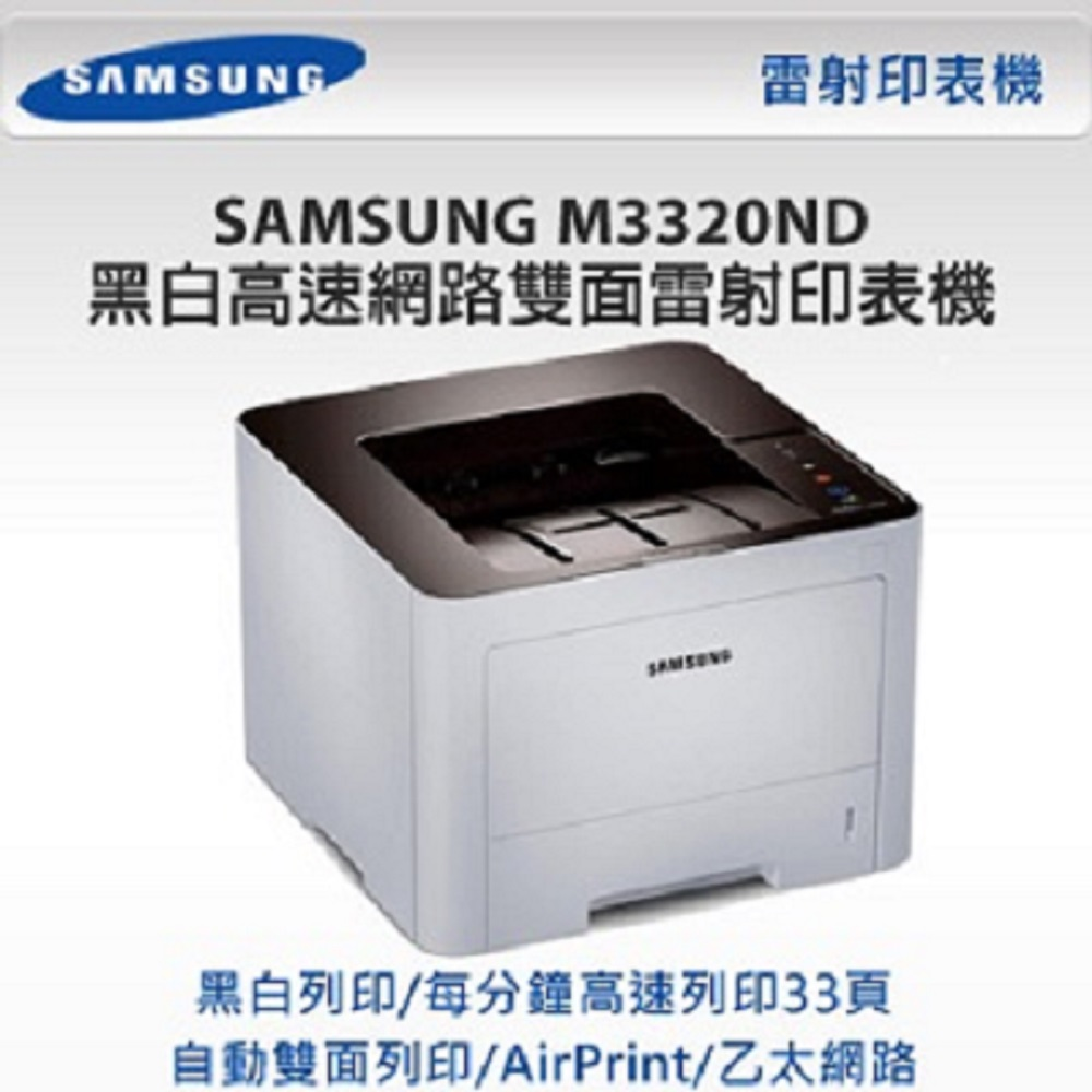 SAMAUNG SL-M3320ND 黑白高速網路雙面雷射印表機