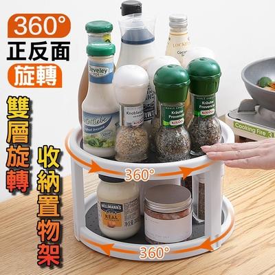 廚房多功能360度雙層可旋轉調味料收納置物架