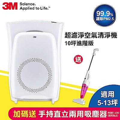 3M 超濾淨10坪高效版空氣清淨機/適用5-13坪(加贈直立手持兩用吸塵器) N95口罩濾淨原理