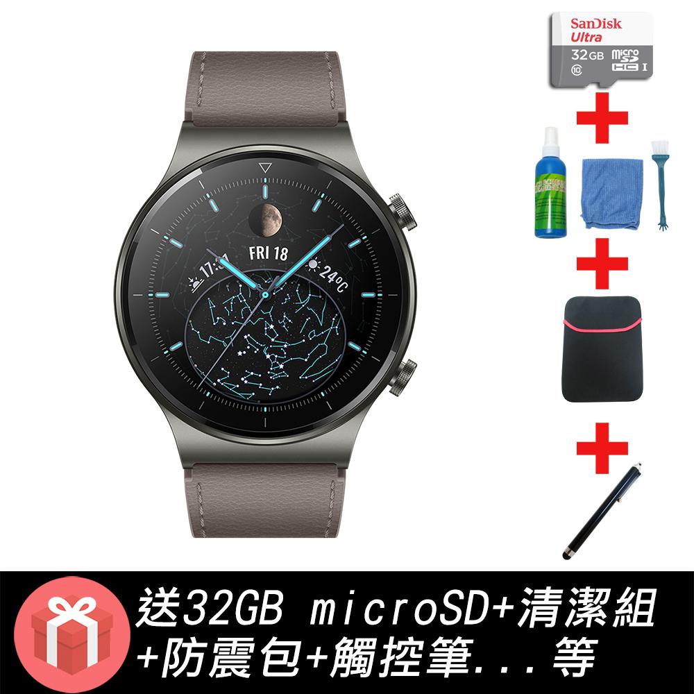 HUAWEI Watch GT 2 Pro 藍牙手錶 時尚款灰棕色真皮錶带(星雲灰)