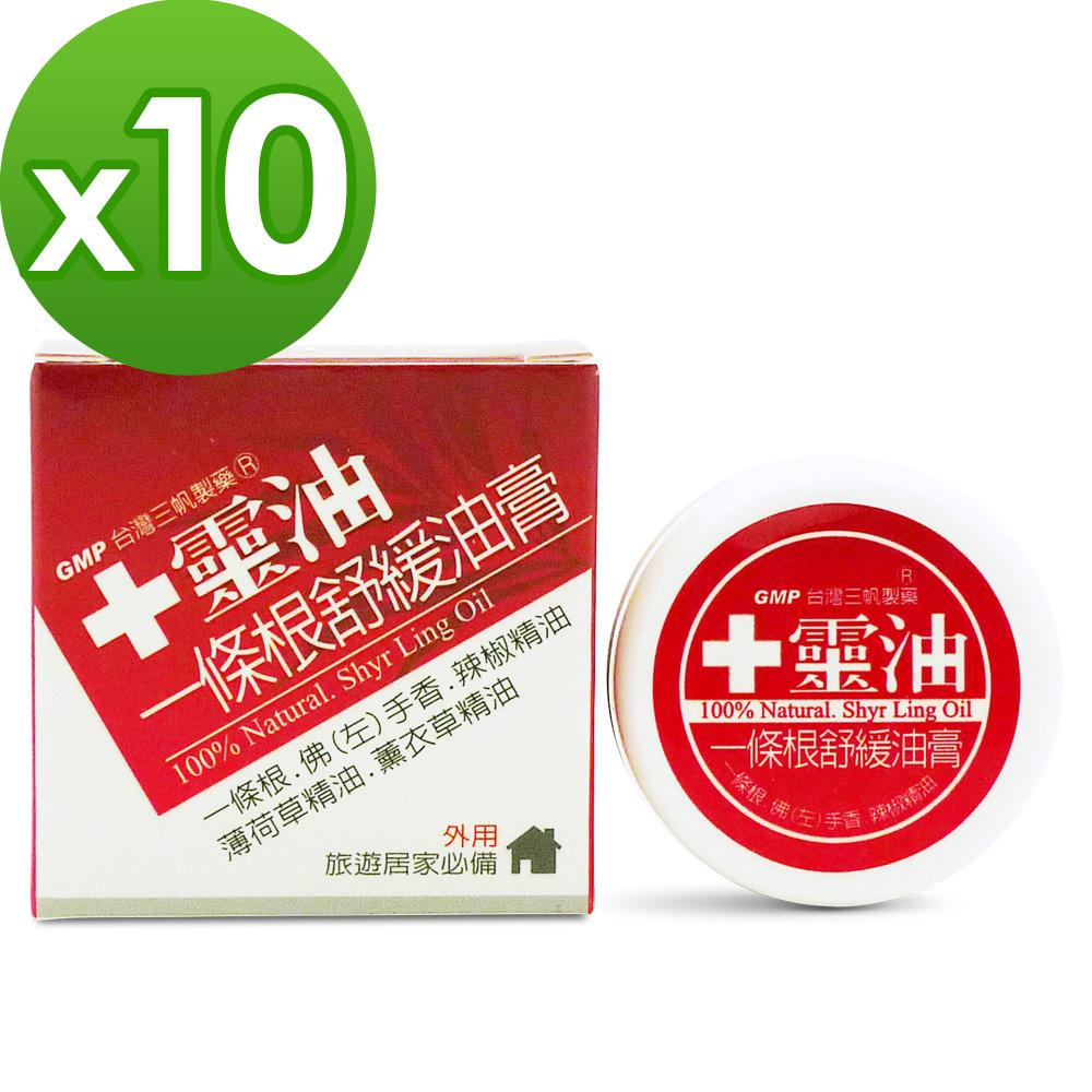 【十靈本舖】一條根舒緩油膏(9g) 10瓶組