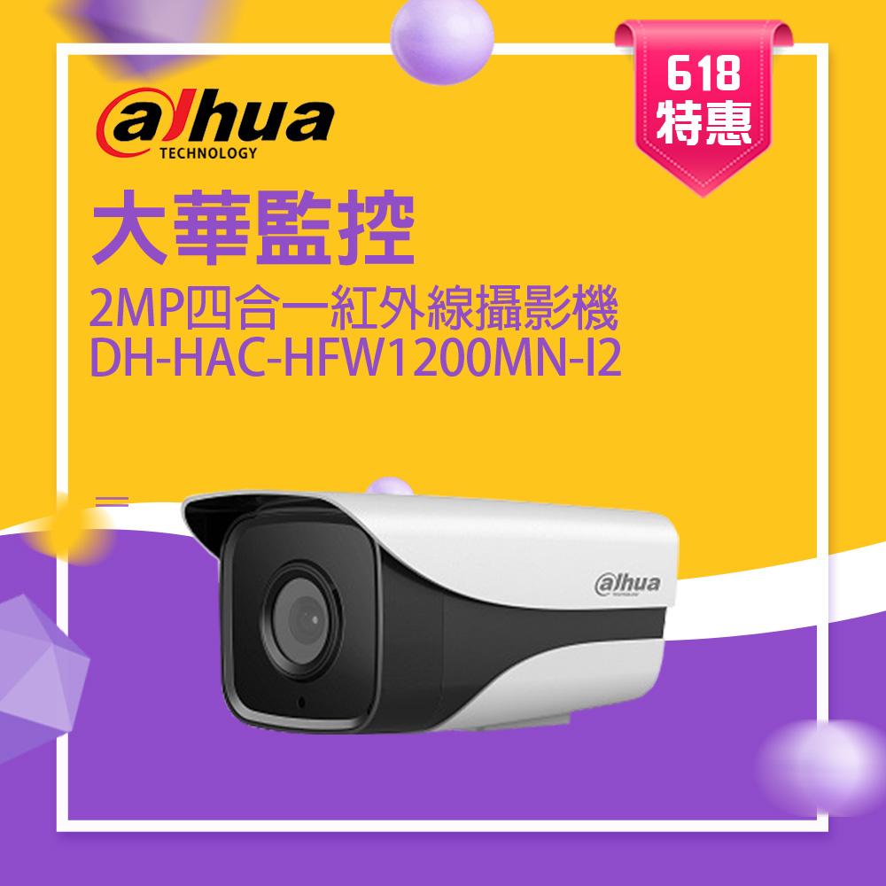 【大華dahua】2MP四合一紅外線攝影機(DH-HAC-HFW1200MN-I2)