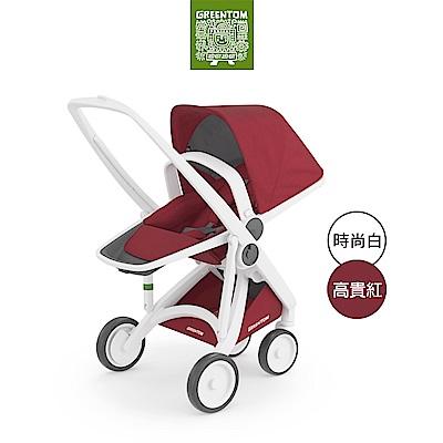 荷蘭 Greentom Reversible雙向款嬰兒推車(時尚白+高貴紅)