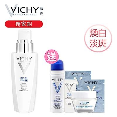 VICHY薇姿-源生白極效淨斑精華獨家組
