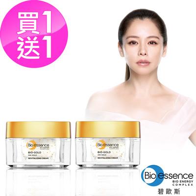 Bio-essence 碧歐斯 BIO金萃黃金賦活霜40G(買1送1)