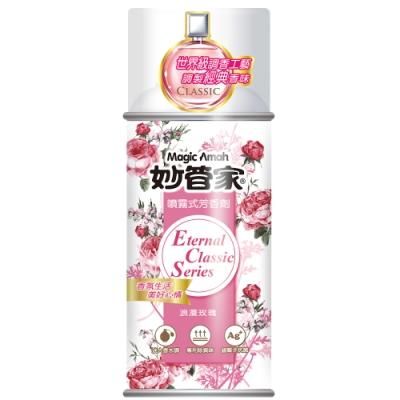 【妙管家】噴霧式芳香劑(浪漫玫瑰)300ml